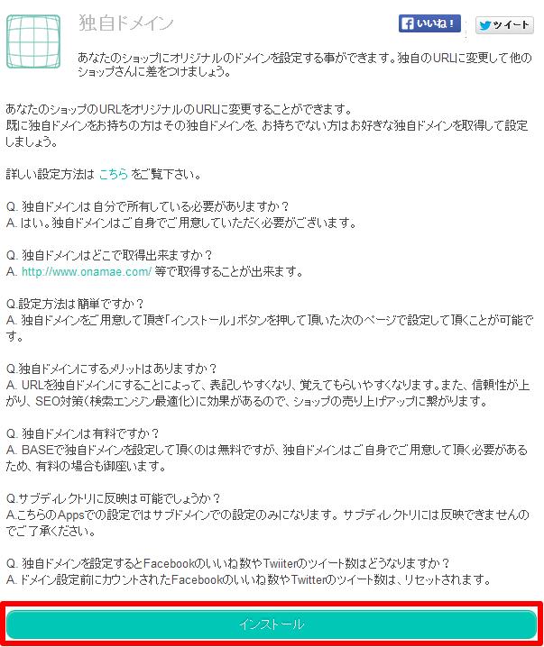 domain-setting3