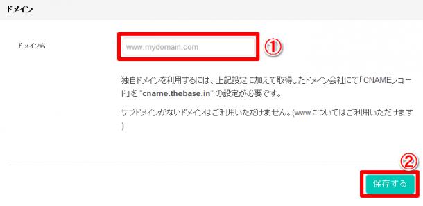 domain-setting4